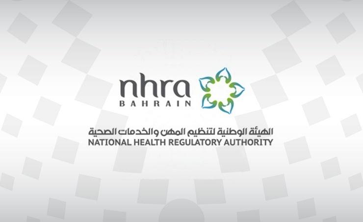 """مملكة البحرين تصرح الاستخدام الطارئ لدواء """"سوتروفيماب"""" ضمن البروتوكول العلاجي للحالات القائمة بفيروس كورونا"""