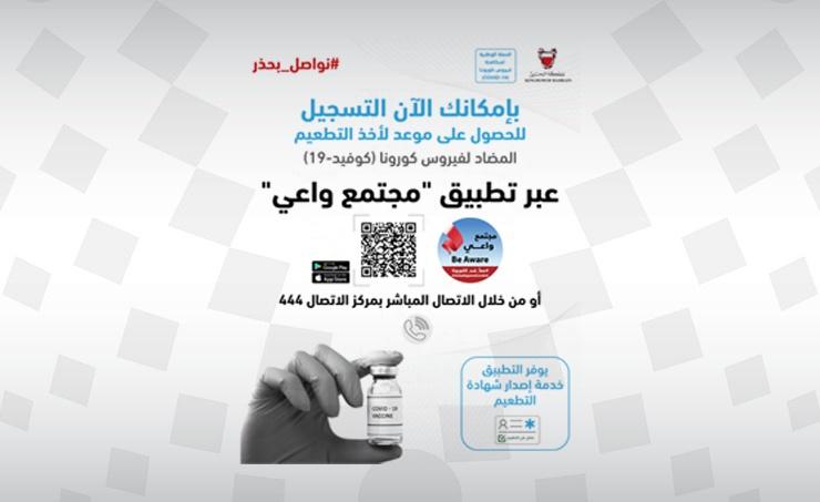 وزارة الصحة تدعو الراغبين بأخذ التطعيم التسجيل والحصول على شهادة التطعيم من خلال تطبيق مجتمع واعي